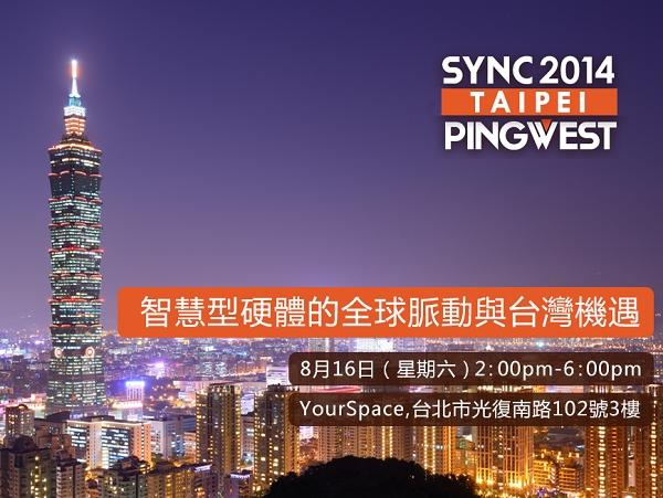 SYNC 2014 台北論壇:智慧硬體的全球脈動與台灣機遇