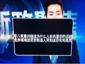 駭客駭進中國溫州有線電視,要求釋放民運人士及政治犯