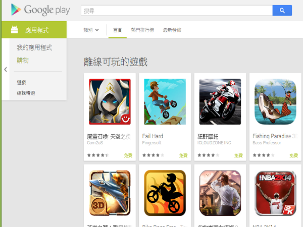 Google Play推離線也能玩的遊戲專區