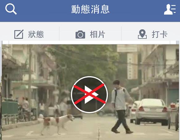 小心!3G 沒吃到飽,快關 Facebook 影片自動播放