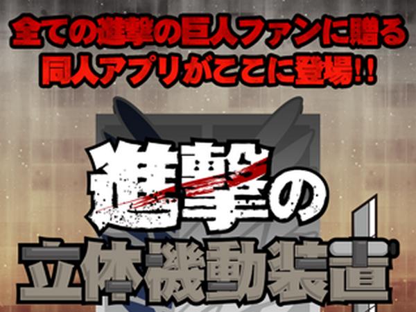 進撃の立體機動裝置:知名動漫畫同人作品登場!