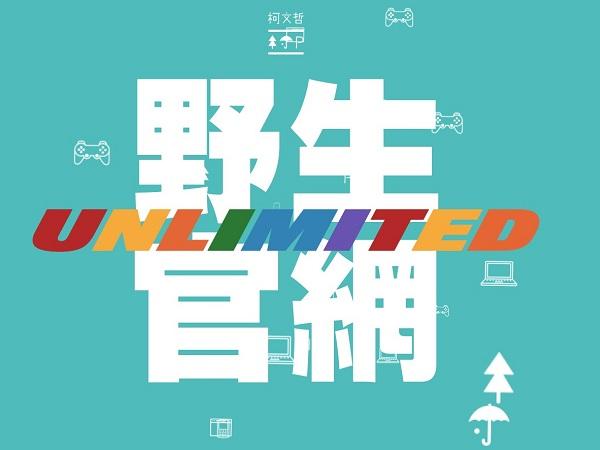 開放 API 打不一樣的選戰,台北市長候選人的網站任你決定