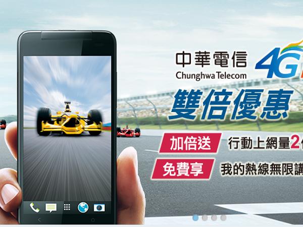 中華電信強推「4G極速方案」,加碼流量三倍送
