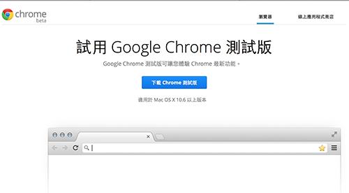Mac也能用,64-bit Chrome for Mac Beta版開放下載
