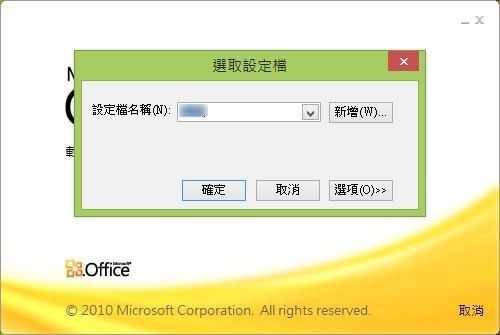 Outlook信箱技巧:設定檔跑掉?重新指定 Outlook 設定檔
