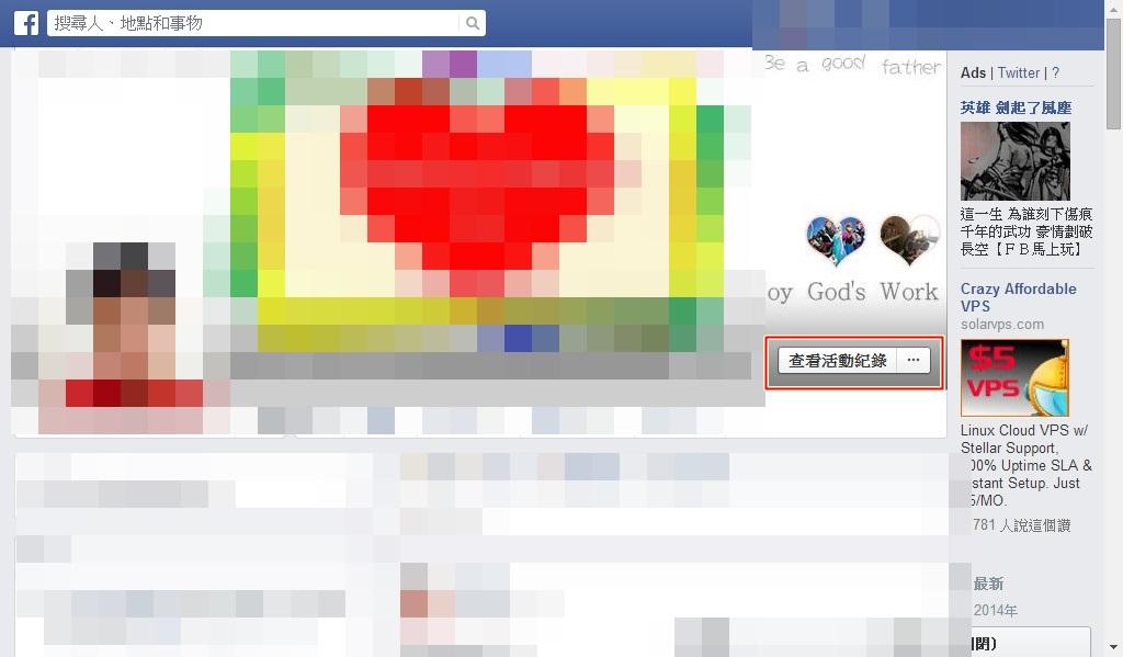 不小心按錯隱藏臉書動態要如何開啟?重新顯示已隱藏的臉書動態