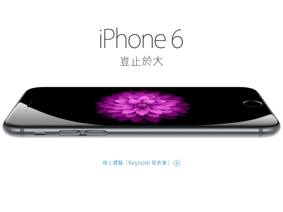 中華電信發佈 iPhone 6、iPhone 6 Plus 資費方案,維持 9/16 開始預購