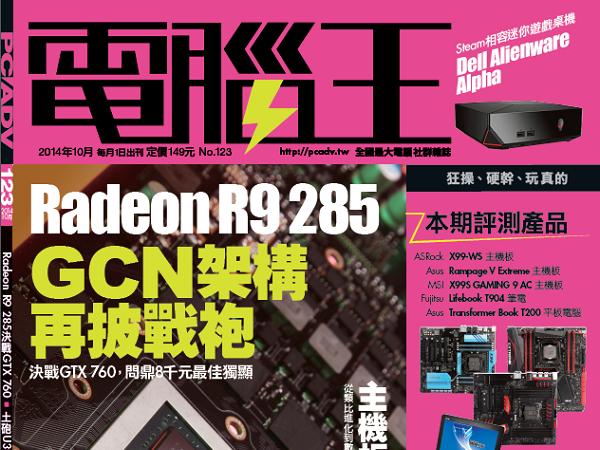 PCADV 123期、10月1日出刊:AMD Radeon R9 285決戰NVIDIA GeForce GTX 760