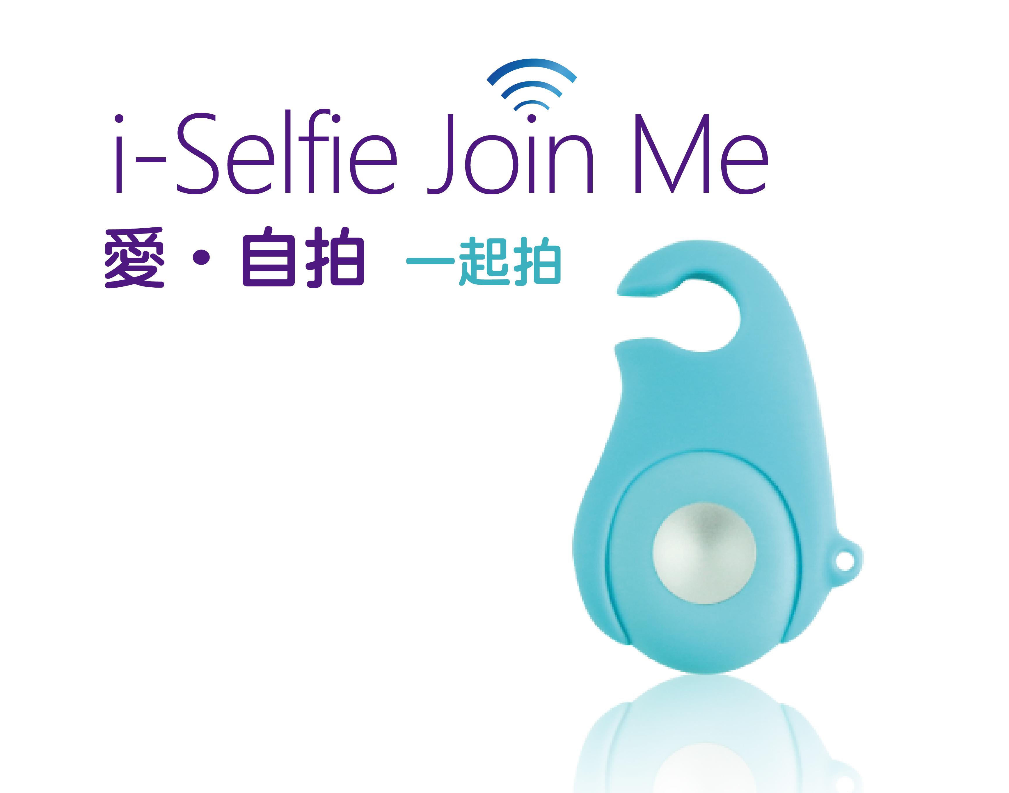 多人自拍超便利 精采畫面同步保存  萬國科技推出Apotop i-Selfie Join Me雙系統適用自拍神器