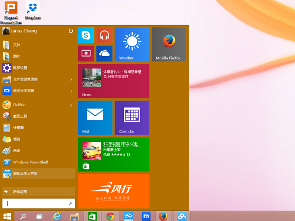 Windows 10 預覽版裝機實測:搞懂在開始功能表、開始畫面之間切換的 6 個問題