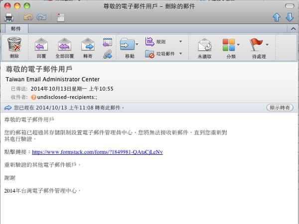 釣魚詐騙郵件再度來襲,別誤信「電子郵件管理員」釣魚信