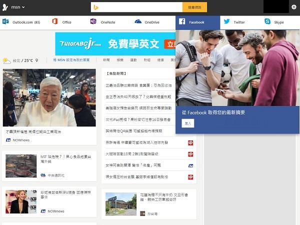 MSN 網站大改版,個人化首頁可直接連到 Office、Facebook