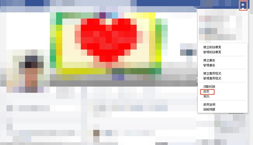 懷疑有人偷用你的臉書嗎?幾個步驟馬上可以驗證
