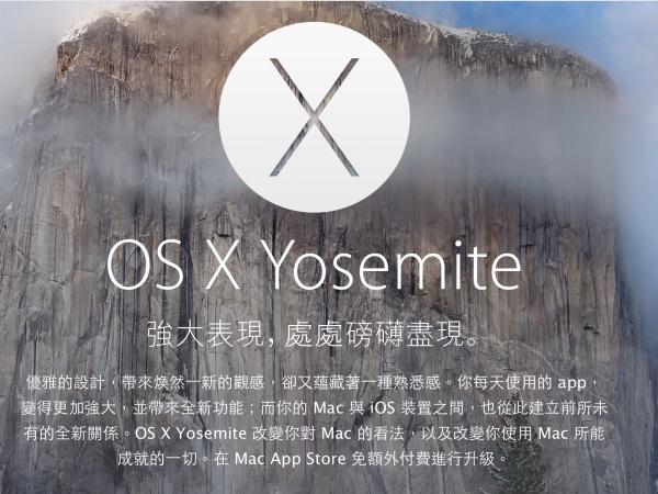 OS X Yosemite 今天開放免費下載,iOS 8.1 下週一更新