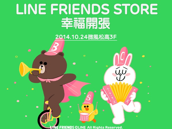 LINE 台灣首間專賣店 10/24 開幕,趁著假日快來搶先逛