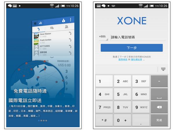 免費打電話每月100分鐘好用嗎? XONE 的優點與限制