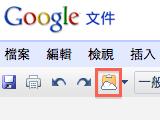 Google文件也推出了剪貼簿功能