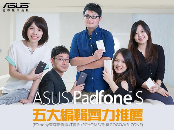 華碩 PadFone S 五超所值  五大編輯齊力推薦 - 超級快、超細緻、超耐用、超好拍、超便利
