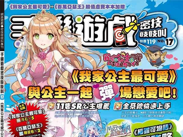 【手機遊戲】手機遊戲密技吱吱叫No.17:中文化遊戲當道!精選熱門必讀新手攻略