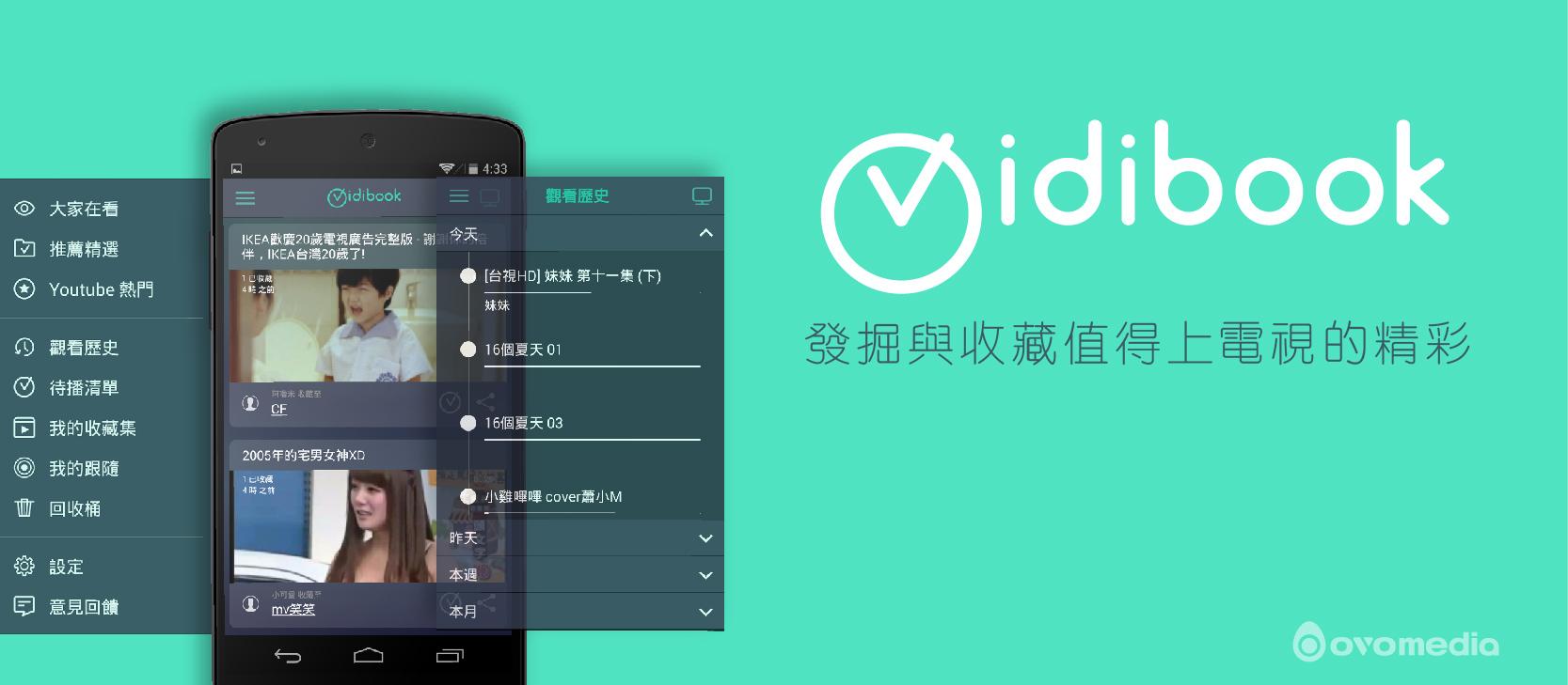 影音享樂再進化!Vidibook App多螢影音新體驗  展雋創意推Vidibook App 透過群眾的力量 讓好的影音被看見