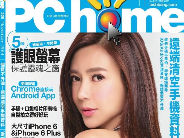 PC home 226期:11月1日出刊、遺失手機別怕!啟動隱私自保術