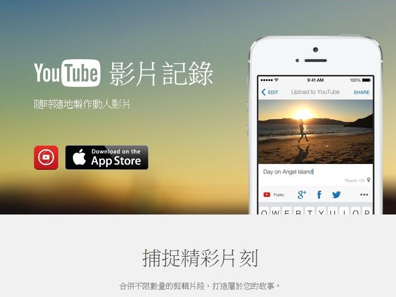 YouTube Capture  :用手機就可創作影音、剪輯、配樂
