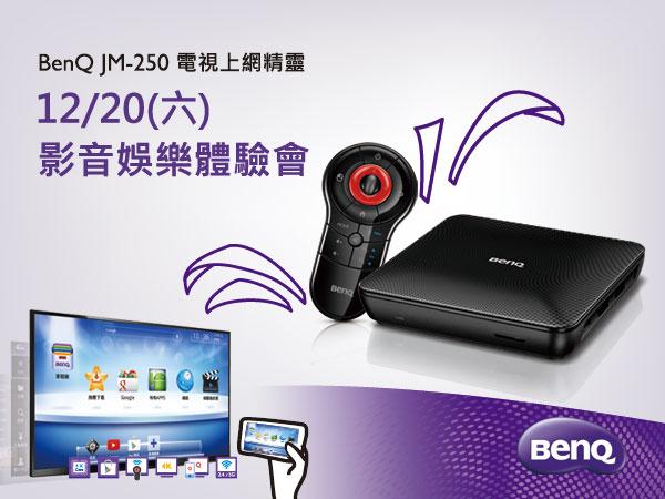 【得獎名單公佈】12/20 體驗會,BenQ JM-250電視上網精靈邀您共享高規格影音饗宴