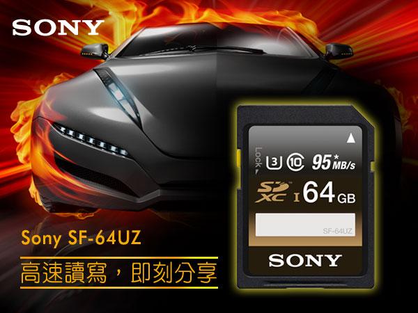 【得獎名單公布】體驗 Sony SF-64UZ 記憶卡的極速快感!立刻分享貼圖,完美瞬間絕不放過!