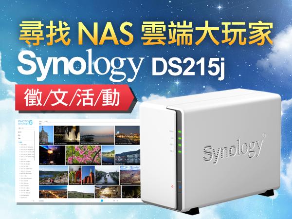 【得獎名單公佈!】尋找 NAS 雲端大玩家,告訴我們你最酷、最有趣的 Synology DS215j 玩法,好禮等你拿!