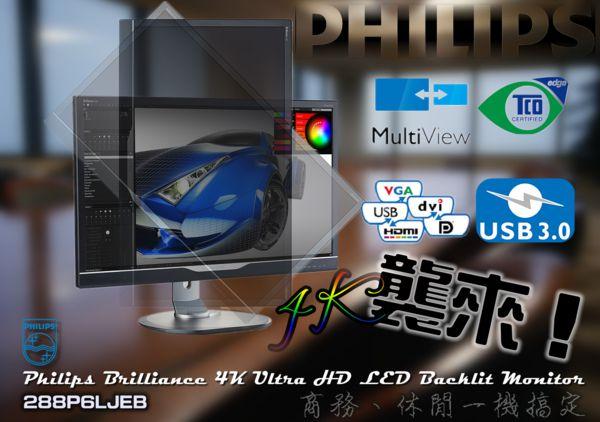 《金獎優評》4K襲來,商務、休閒一機搞定,Philips 28 吋 4K 顯示器
