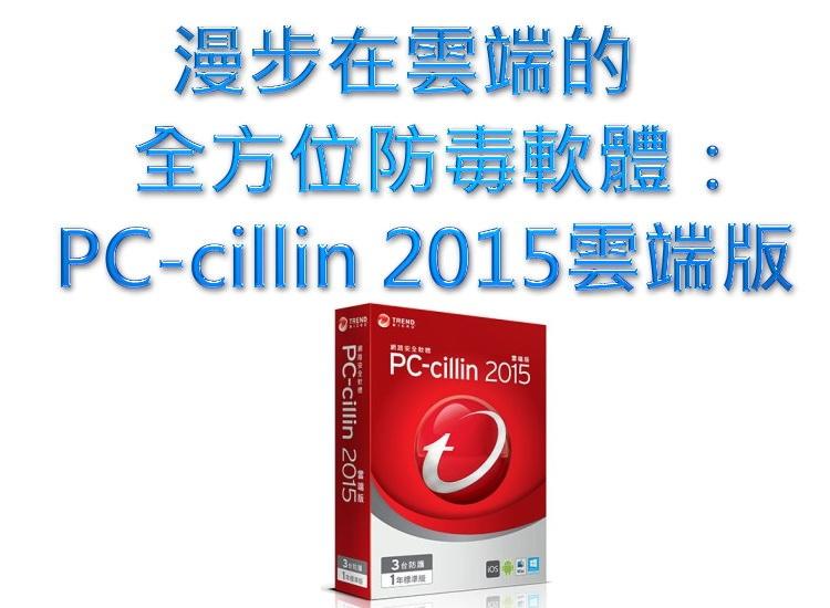 《金獎優評》漫步在雲端的全方位防毒軟體,PC-cillin 2015 雲端版