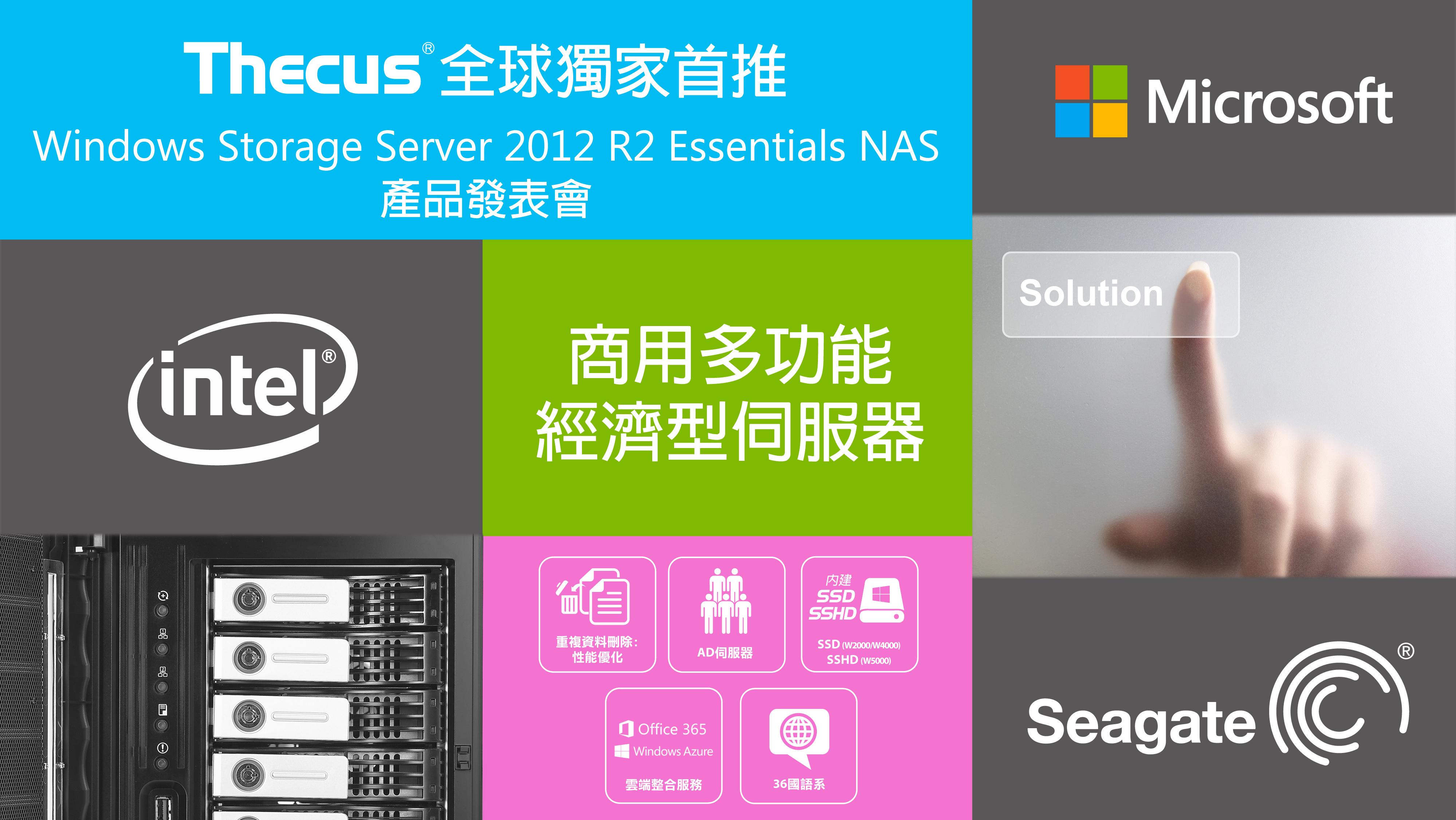Microsoft, Intel,  Thecus 發表全球第一台 Wintel 架構WSS  Essentials 網路儲存伺服器
