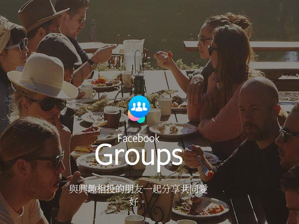 Facebook再推獨立App「Groups」,進軍新市場只靠它