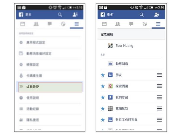 Facebook App 原來還有這一招! 15 個隱藏功能教學 | T客邦