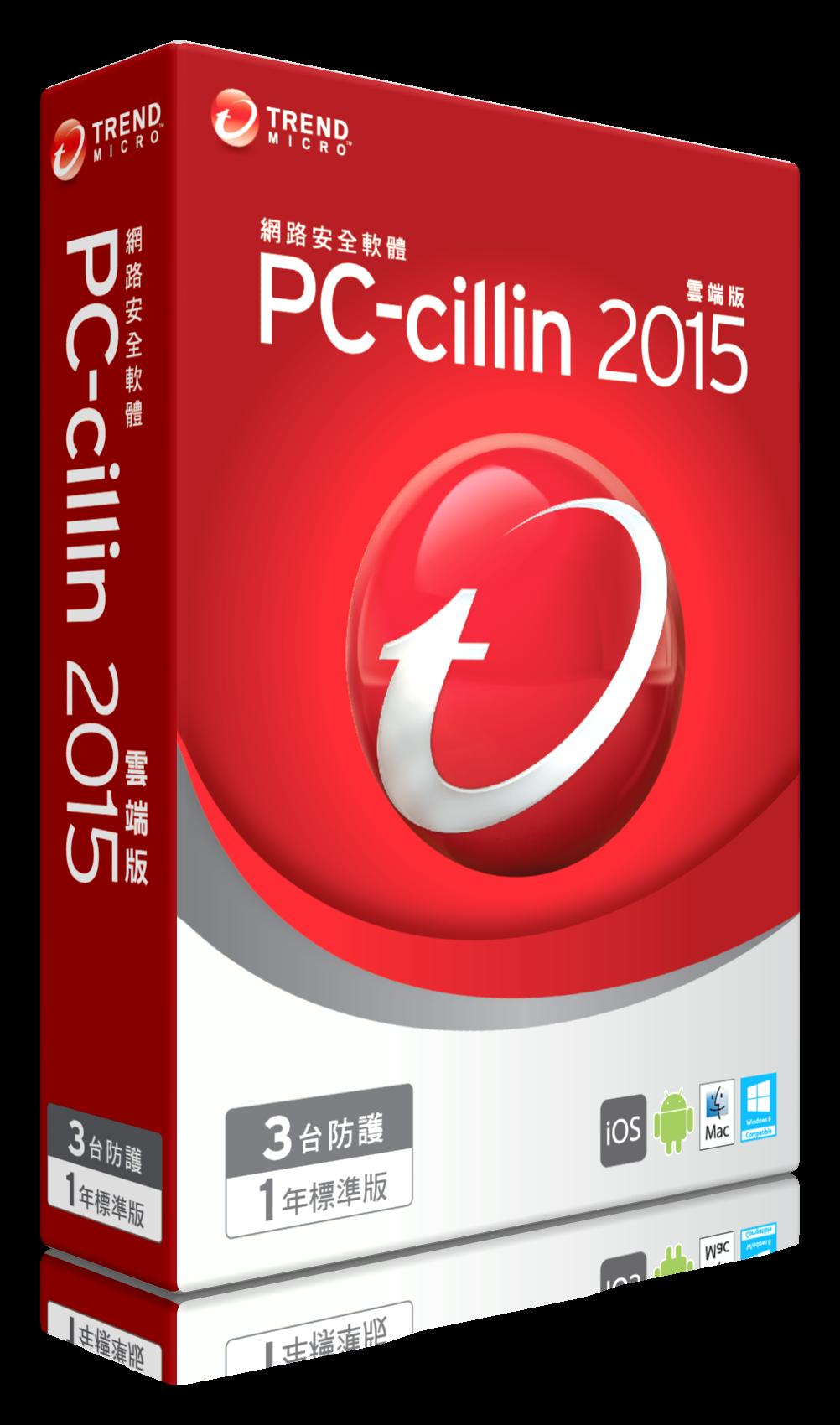 PC-cilin 2015氣勢驚人 雲端截毒全球最快 防毒測試勇奪第一   台北資訊月超值回饋 現場加贈多重好禮 獨家優惠不容錯過
