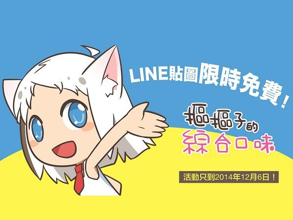 LINE 永久免費貼圖限時下載第六彈,這次喵星人是主角