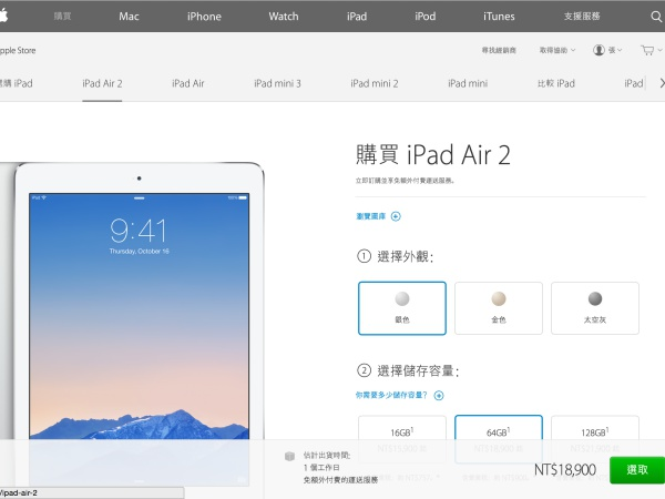 iPad Air 2、iPad Mini 3 官網偷跑開賣!