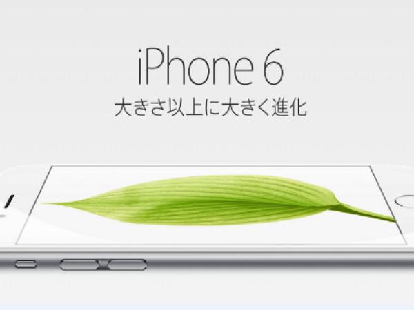 便宜貨搶不到了!日版 iPhone 6/iPhone 6 Plus 空機官網停售