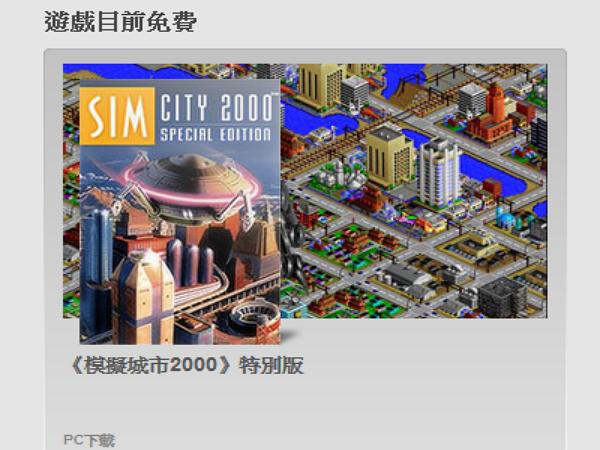 限時開放!EA免費讓你下載模擬城市2000