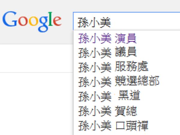 台北市議員Google自己名字卻跳出「黑道」,你也被Google搜尋建議霸凌了嗎?