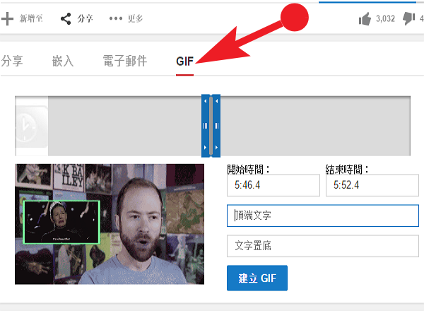 Youtube新增功能快來玩,直接把影片轉成GIF動態圖檔