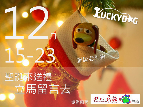 Luckydog聖誕老狗狗來送禮囉  新版Luckydog邀請大家歡樂過聖誕