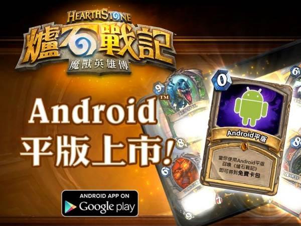 【速報】爐石戰記Android平板電腦版本現已上架