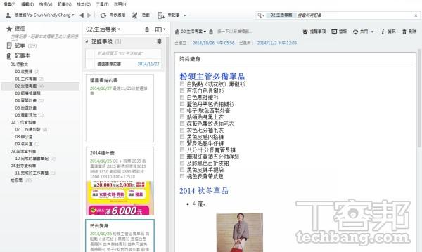 5 個 Evernote 筆記工作應用技巧:檔案匯入、email轉記事、螢光筆重點 | T客邦