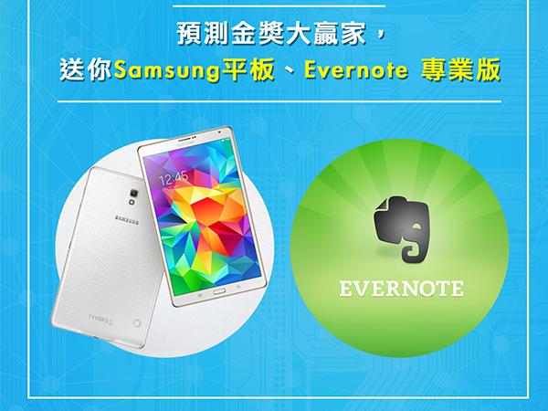 【活動開獎】預測 2014 科技趨勢金獎大贏家,送你 Samsung Galaxy Tab S、Evernote 專業版