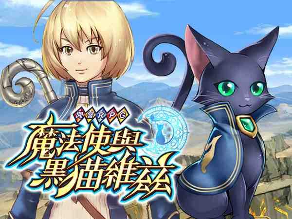 Selina代言益智問答手機遊戲《問答RPG 魔法使與黑貓維茲》,遊戲劇情搶先曝光