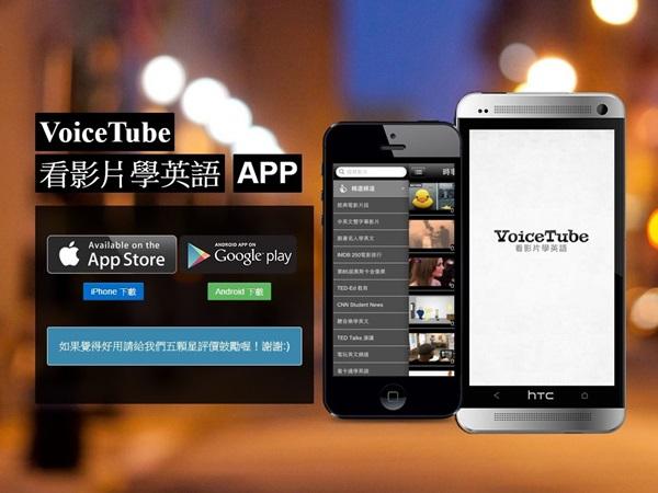 限時免費!VoiceTube 英語學習 App 無廣告版,iOS、Android都有