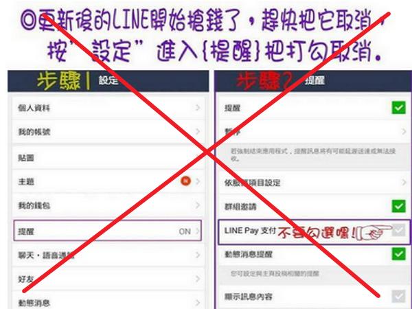 謠言又起!LINE澄清沒要收費,關閉LINE Pay提醒只會讓你更危險