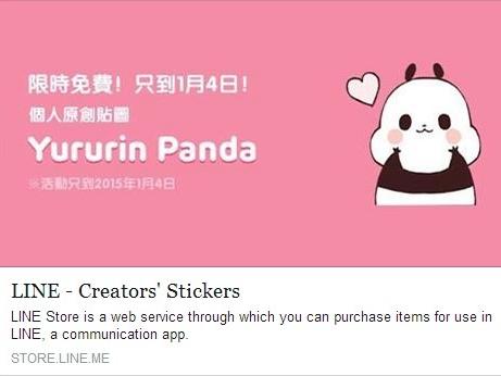 LINE 永久免費貼圖限時下載第十彈,熊貓 Yururin Panda 登場