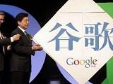 谷歌中國事件落幕,Google離開中國退守香港!